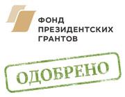 Русфонд выиграл президентский<br/>грант