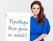 Новый лот лотереи<br> Русфонда – встреча<br> с Ляйсан Утяшевой