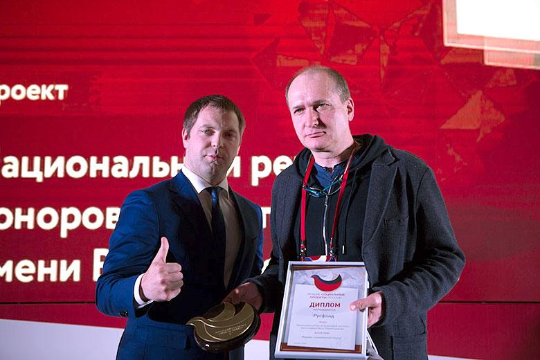 Председатель Молодежного совета Департамента здравоохранения города Москвы Павел Королев и директор региональных проектов Русфонда Станислав Юшкин
